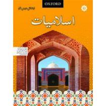 Islamiyat Sindhi Book Intro.