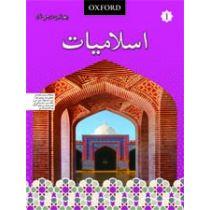 Islamiyat Sindhi Book 1