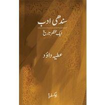 Sindhi Adab: Aik Mukhtasar Tareekh
