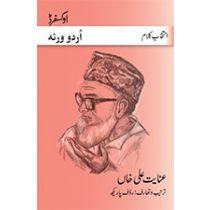 Intikhab-e-Kalam: Inayat Ali Khan