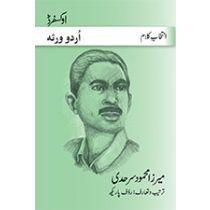 Intikhab-e-Kalam: Mirza Mahmood Sarhadi