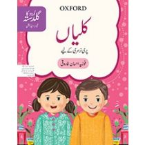Urdu ka Guldasta: Kaliyan Student's Book