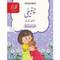 Urdu ka Guldasta: Chambeli Student's Book