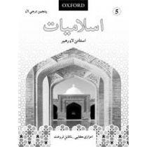 Islamiyat Sindhi Teaching Guide 5