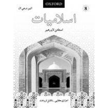 Islamiyat Sindhi Teaching Guide 8