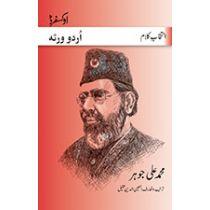 Intikhab-e-Kalam: Muhammad Ali Jauhar