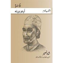 Intikhab-e-Kalam: Shah Naseer