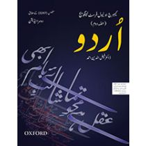 Cambridge O Level First Language Urdu Book 2
