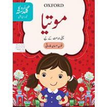 Urdu ka Guldasta: Motia Student's Book