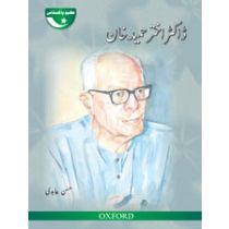 Azeem Pakistani: Dr Akhtar Hameed Khan