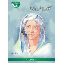 Azeem Pakistani: Mohtarma Fatima Jinnah