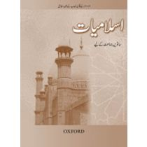 Islamiyat (Urdu) Revised Edition Book 7