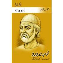 Intikhab-e-Kalam: Khawaja Mir Dard