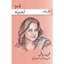 Intikhab-e-Kalam: Fahmida Riaz