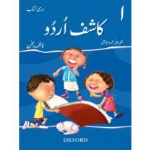 Kashif Urdu Darsi Kitab 1 (2nd edition)