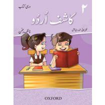 Kashif Urdu Darsi Kitab 2 (2nd edition)