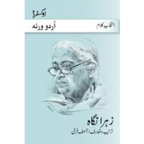 Intikhab-e-Kalam: Zehra Nigah