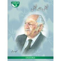Azeem Pakistani: Faiz Ahmed Faiz