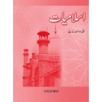 Islamiyat (Urdu) Revised Edition Book 1