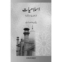 Islamiyat (Urdu) Revised Edition Teaching Guide 5