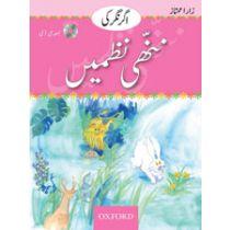 Agar Nagar Ki Nanhi Nazmain Student 's Book + CD