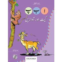 Alif Bay Pay: Geet aur Awazain Student's Book + CD