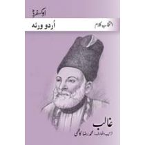 Intikhab-e-Kalam: Ghalib