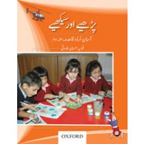 Parhiay aur Seekhiay Book 2