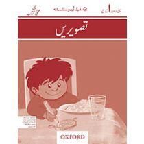 Oxford Urdu Silsila Level 1 Workbook: Tasweerain