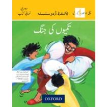 Oxford Urdu Silsila Level 1 Workbook: Takiyon ki Jung