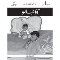 Oxford Urdu Silsila Level 1 Workbook: Aao Nahalo