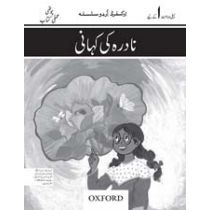 Oxford Urdu Silsila Level 1 Workbook: Nadira ki Kahani