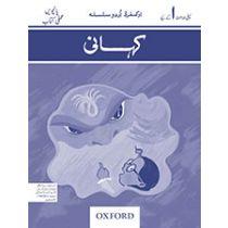 Oxford Urdu Silsila Level 1 Workbook: Kahani