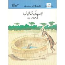 Oxford Urdu Silsila Level 2 Supplementary Reader: Aesop ki Kahaniyan