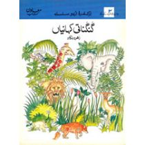 Oxford Urdu Silsila Level 2 Supplementary Reader: Gungunati Kahaniyan