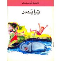 Oxford Urdu Silsila Level 3 Supplementary Reader: Hara Bandar