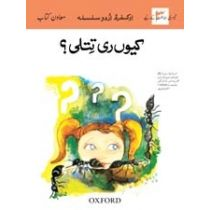 Oxford Urdu Silsila Level 3 Supplementary Reader: Kyoon ri Titli