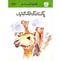 Oxford Urdu Silsila Level 5 Supplementary Reader: Pakistan ki Lok Kahaniyan