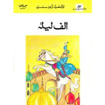 Oxford Urdu Silsila Level 4 Supplementary Reader: Alif Laila