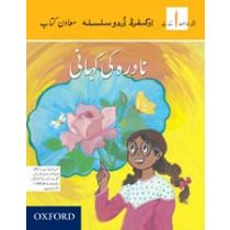 Oxford Urdu Silsila Level 1 Picture Reader: Nadira ki Kahani