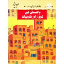 Oxford Urdu Silsila Supplementary Reader: Pakistan kay Tahwar aur Taqreebat