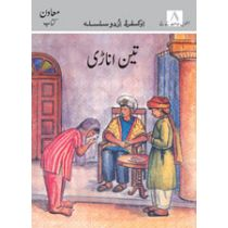 Oxford Urdu Silsila Level 8 Supplementary Reader: Teen Anari