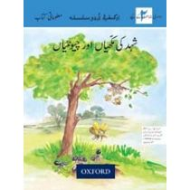 Oxford Urdu Silsila Level 2 Supplementary Reader: Shehed ki Makhkhian aur Choontian