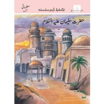 Oxford Urdu Silsila Level 7 Supplementary Reader: Hazrat Sulaiman (AS)
