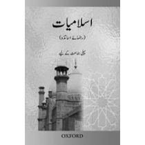 Islamiyat (Urdu) - Islamic Studies - School Textbooks