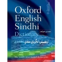 Oxford English–Sindhi Dictionary