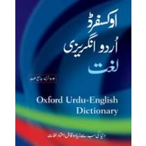 Oxford Urdu–English Dictionary