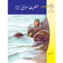 Kitabon ki Kehkashan: Hazrat Musa (AS)