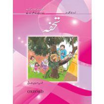 Urdu Reading Scheme: Tohfa