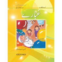 Urdu Reading Scheme: Ghubaray